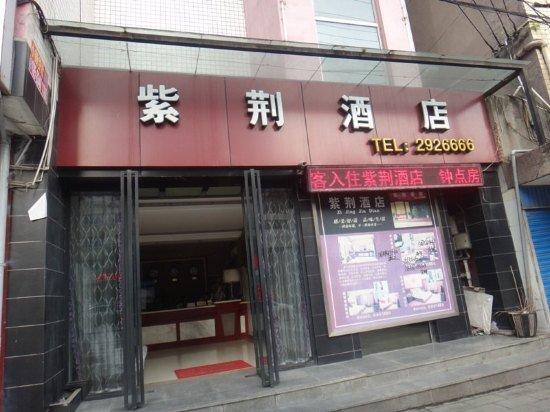 内江紫荆酒店_交通路391号