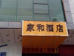 东莞家和酒店图片