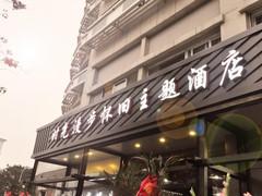 时光漫步怀旧主题酒店(天津友谊路国展中心店)图片