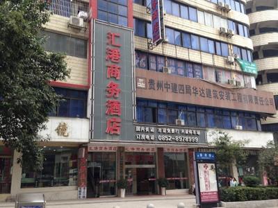 遵义汇港商务酒店_香港路407号_预订_价格_地址_电话