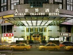 重庆大世界酒店图片