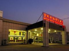 北京空港新悦商务酒店图片