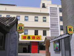 速8酒店(北京东四店)图片
