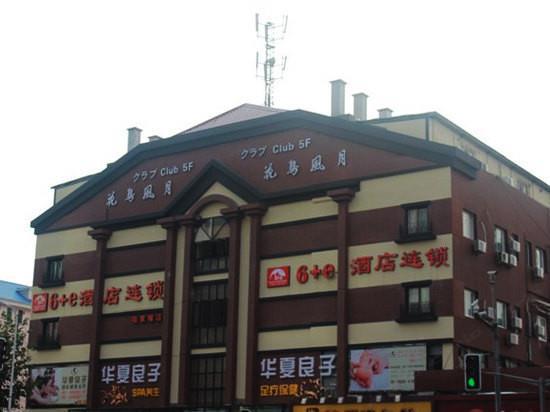 驿亭6 e酒店连锁 上海陆家嘴店