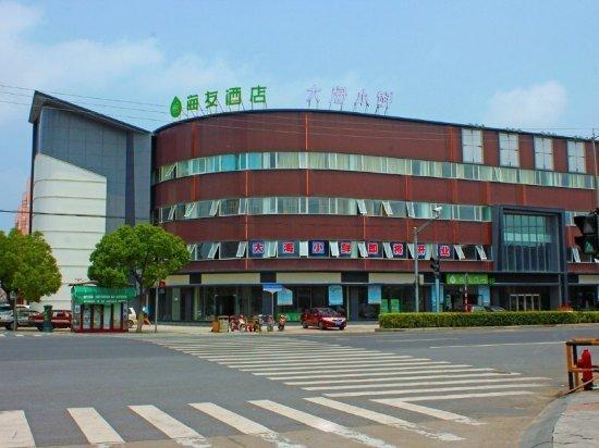 海佑酒店(上海奉贤南桥店)
