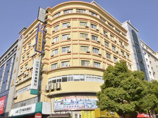 7天连锁酒店(杭州西湖龙翔地铁站店)
