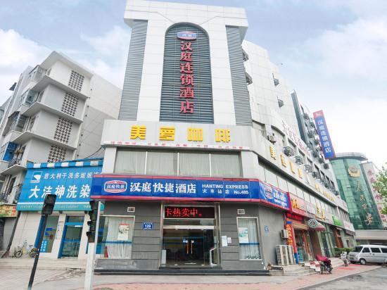 汉庭酒店 徐州火车站店