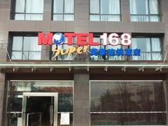 莫泰168(重庆机场空港工业园店)图片