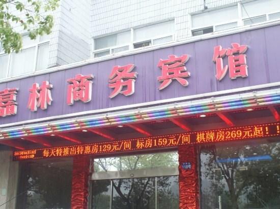 温州嘉林商务宾馆