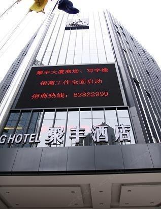 重庆聚丰酒店