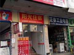 阳光住宿(东莞石碣店)图片