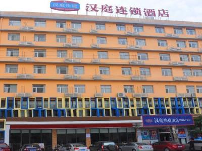 汉庭酒店(长沙汽车西站店)
