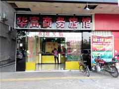 东莞华富商务旅馆图片