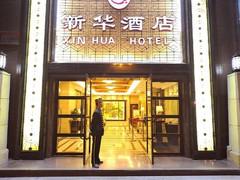 重庆解放碑新华酒店图片