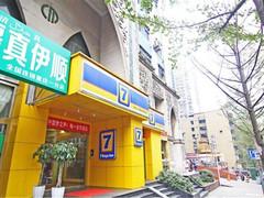 7天连锁酒店(重庆解放碑好吃街店)图片