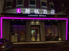 麗枫酒店(天津五大道店)图片