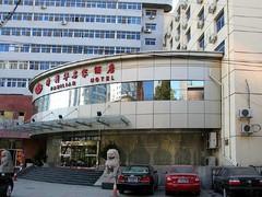 天津津利华名家酒店图片