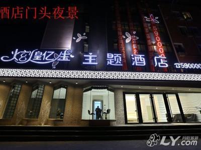 秦皇岛炫煌亿生主题酒店图片