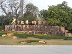 佛冈碧桂园清泉城温泉度假别墅图片