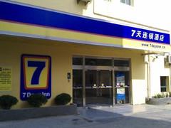 7天连锁酒店(上海浦东新国际博览中心店)图片