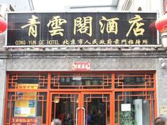 青云阁酒店(北京前门大栅栏店)图片