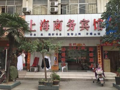 信阳上海商务宾馆_人民路与民权路交叉口万家灯火9号