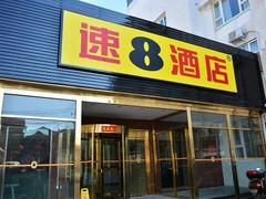 速8酒店(北京前门大栅栏店)图片