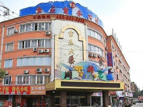 上海宝乐商务宾馆