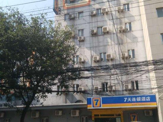 7天连锁酒店 西安火车站店