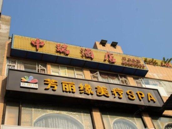 广州中瑞酒店