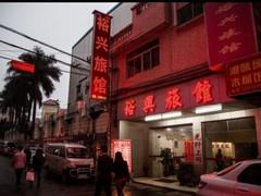 东莞裕兴旅馆图片