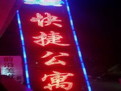 东莞快捷公寓图片