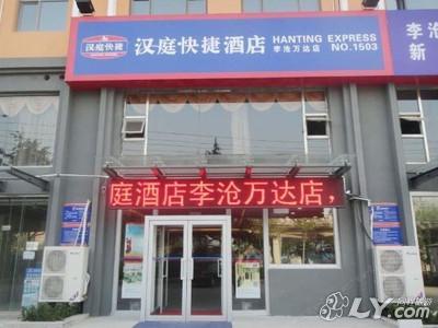 汉庭酒店(青岛李沧万达店)图片