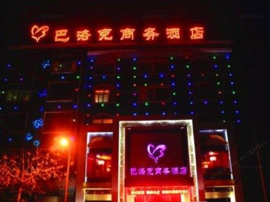 蒲城巴洛克商务酒店