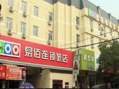 易佰连锁旅店(保定火车站东广场店)