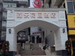 嘉乐花园酒店(重庆江北机场店)图片
