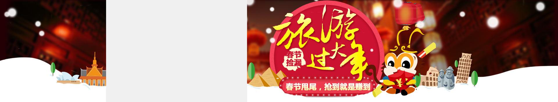 春节第3波