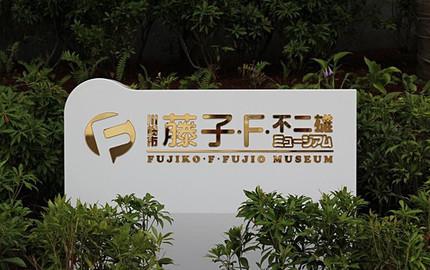 东京哆啦A梦主题博物馆-藤子·F·不二雄博物馆