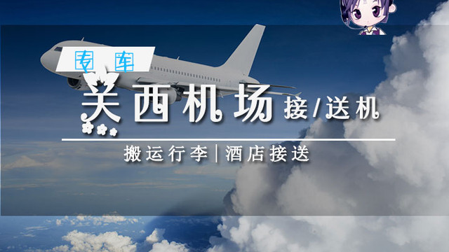 接送地点:关西国际机场/大阪京都(限市区) 3.