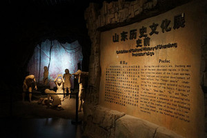 山東博物館