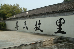 蔣氏故里景區