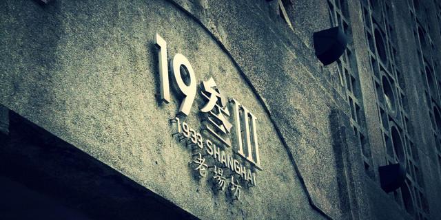 1933老场坊攻略_1933老场坊v攻略攻略_上海1石家庄到八达岭自驾游门票图片