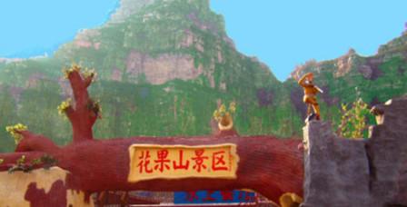 山十渡门票团_【北京十渡花果山景区】门票_北京十渡花果山景区门票