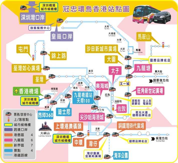 深圳机场至铜锣湾站(去程)