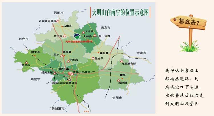 南宁地图ppt素材
