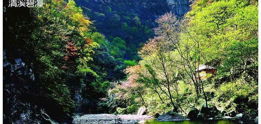 陕西太白山国家森林公园