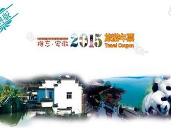 2015难忘安徽旅游年票
