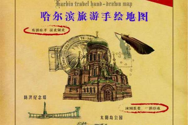 哈尔滨旅游手绘地图