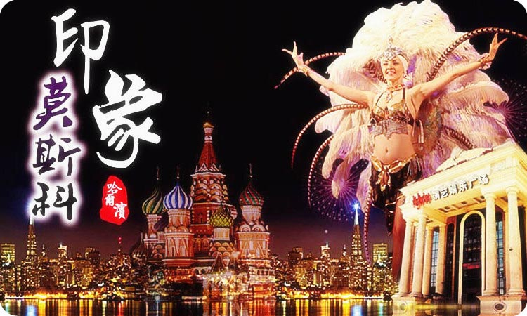 莫斯科大剧院