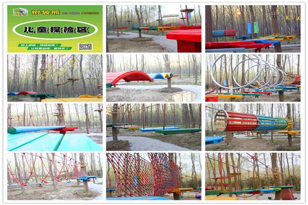 树袋熊树上探险乐园在园区内共设有五十多项不同难度